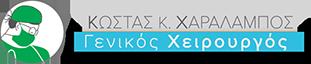 Γενικός Χειρουργός | Κώστας Κ. Χαράλαμπος Logo